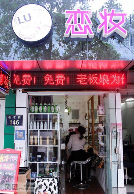 街146号(宁波机关第二幼儿园附近)店铺主营化妆彩妆