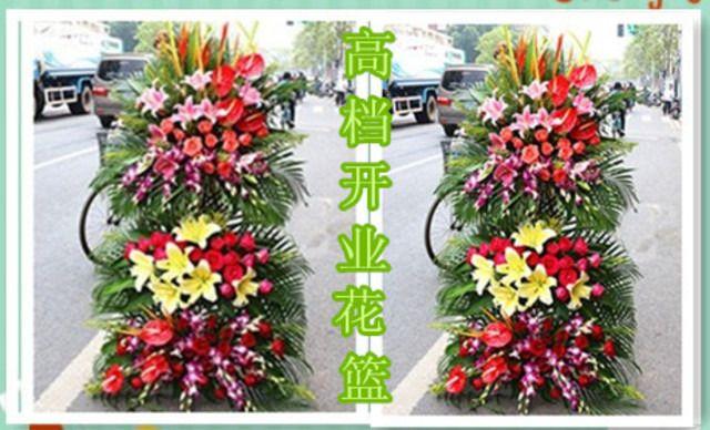 北京友谊花店开业庆典顶级花篮团购