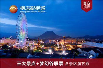 【其它】横店影视城(官方6选3)+梦幻谷(1大1小亲子票)+大智禅寺赠票-美团
