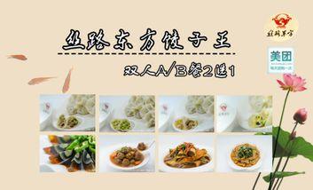【巴州等】丝路东方饺子王-美团