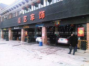 豪藝汽車工場(金銀湖店)