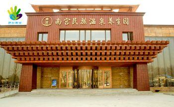 【云岗】北京南宫民族温泉养生园-美团
