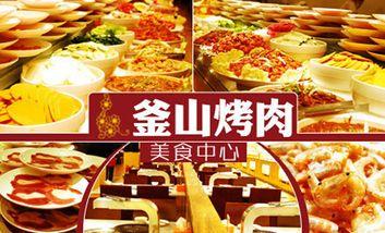 【滁州等】釜山自助烤肉-美团
