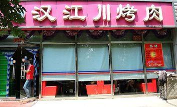 【北京】汉江川烤肉-美团