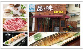 【上海】品味自助烤肉-美团