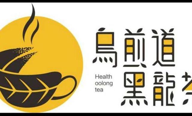 乌煎道·黑龍茶饮品3选1,仅售9.1元!最高价值13元的饮品3选1,建议单人使用,提供免费WiFi。