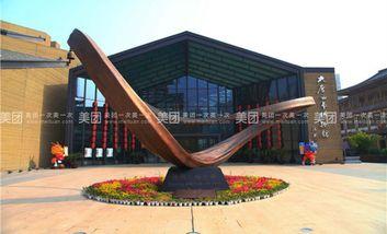 【劳动南路】大唐西市博物馆门票成人票-美团