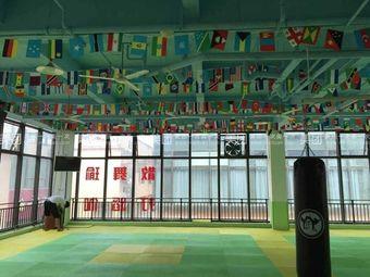 椰林跆拳道俱乐部