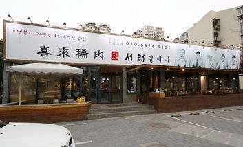 【北京】喜来稀肉-美团