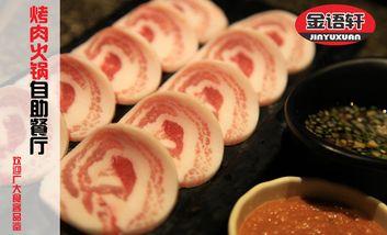 【北京】金语轩烤肉火锅自助餐-美团