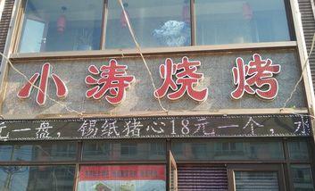 【沈阳】小涛烧烤-美团