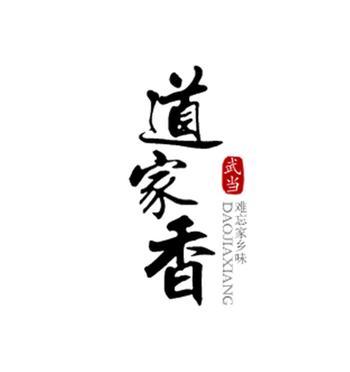【武当山】武当道家香休闲食品-美团