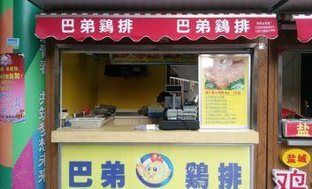 【南京】巴弟鸡排-美团
