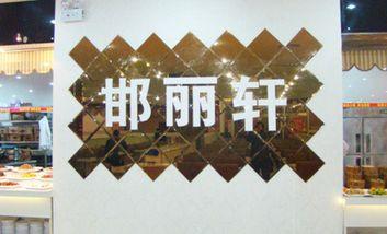 【磁县等】邯丽轩自助烤肉-美团