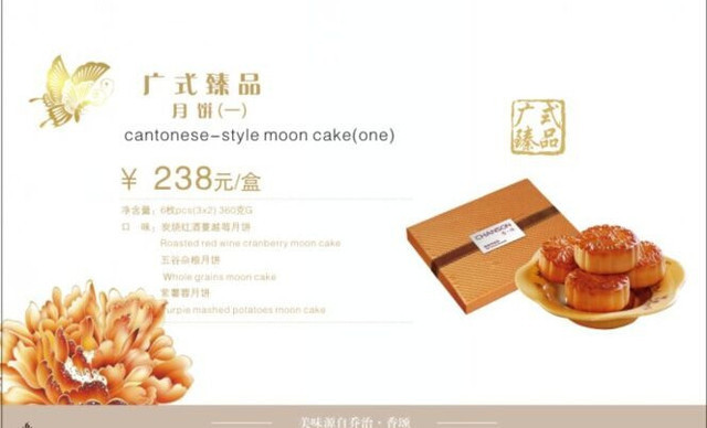 广式臻品月饼礼盒1盒,仅限自提,提供免费WiFi