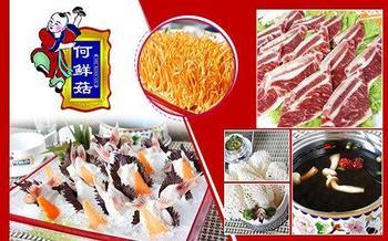 【蚌埠】何鲜菇全季火锅-美团