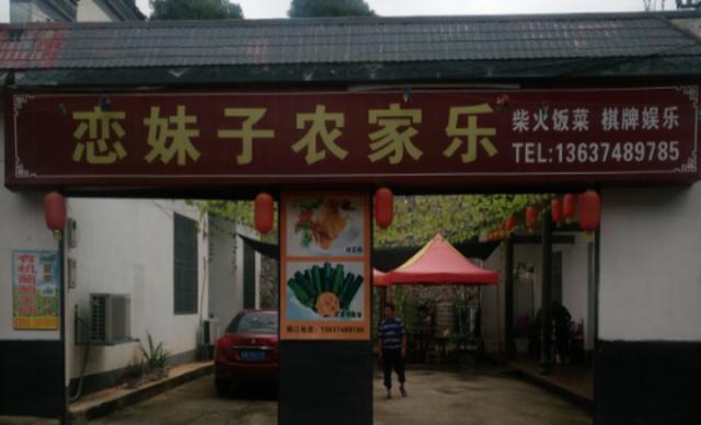 :长沙今日钱柜娱乐官网:【恋妹子农家乐】100元代金券1张,仅适用于详情咨询商家