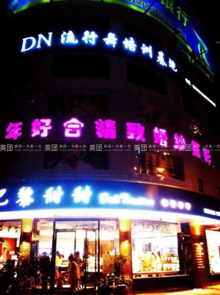 【连云港dn街舞流行舞舞蹈培训基地团购】dn街舞流
