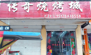 【滁州等】传奇烧烤城-美团