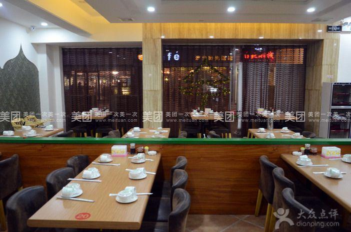 新疆胡杨林餐厅 -大众点评网团购开封站