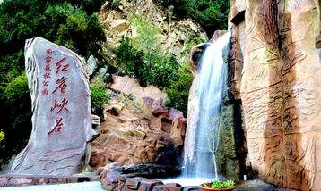【灵石县】红崖峡谷门票(成人票)-美团