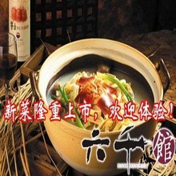 【深圳】六千馆-美团
