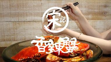 【上海】宋记香辣蟹-美团