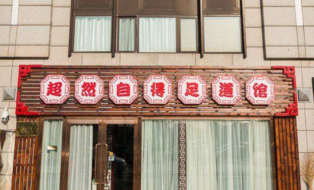 天津足疗按摩一条街