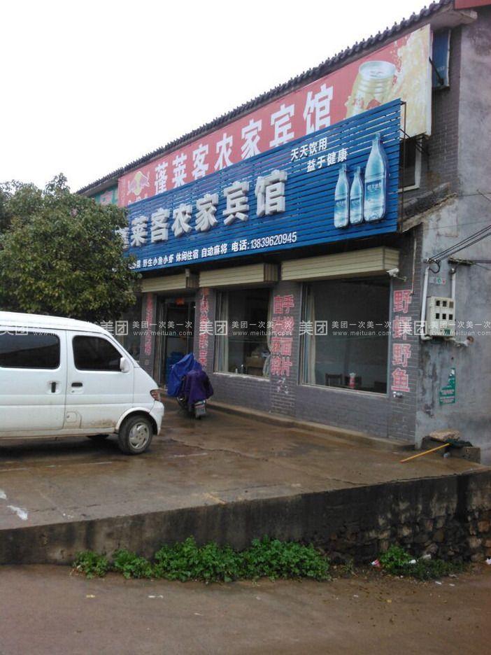 【北京嵖岈山风景区蓬莱阁农家宾馆团购】嵖岈山风景