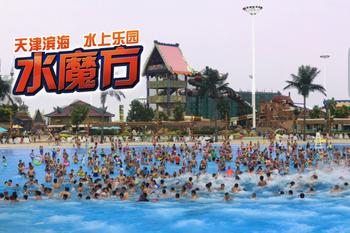 【滨海新区】欢乐水魔方水上乐园双人季卡-美团