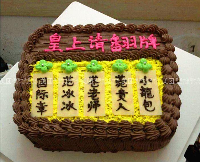 蛋糕 开发区 金苹果蛋糕   巧克力鲜奶蛋糕规格:约10 英寸 1,长方形