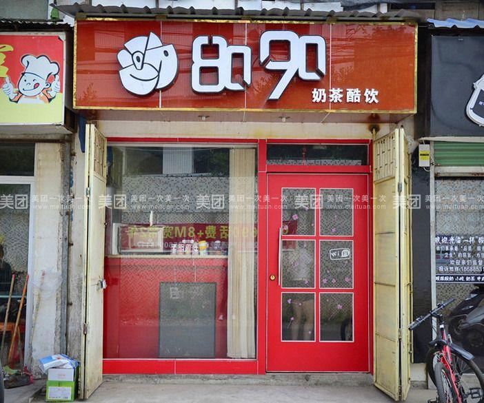 www8090nnnco_8090奶茶店