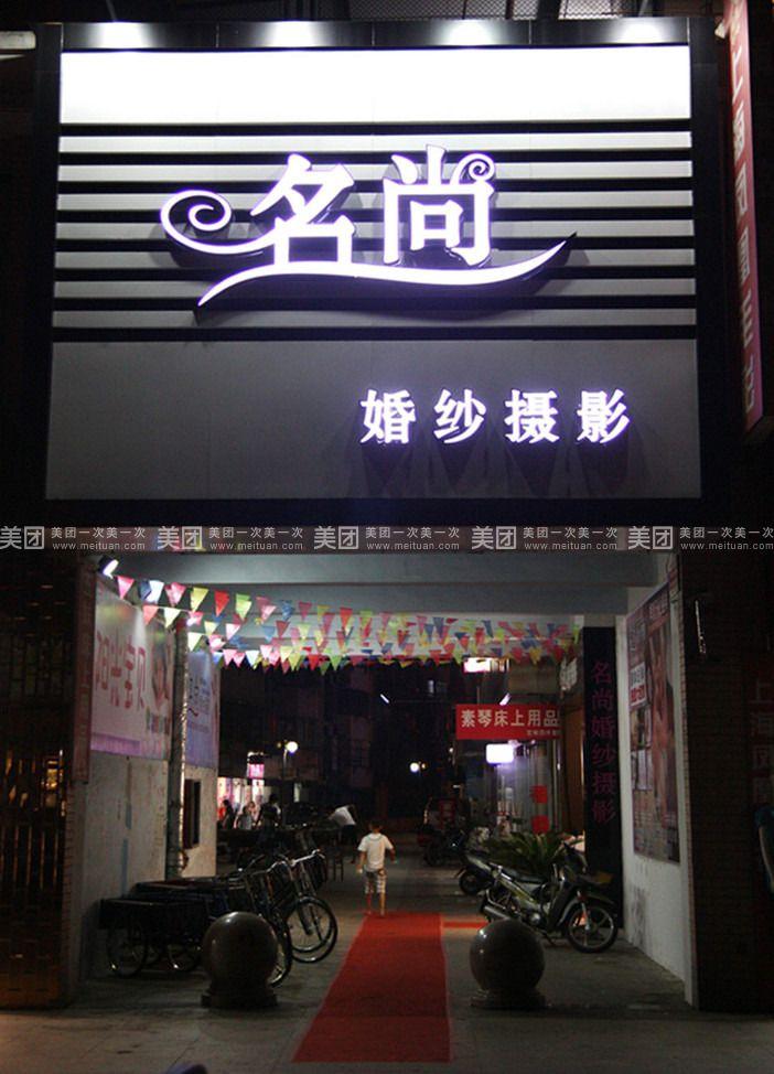名尚婚纱摄影店位于昆山张浦镇,技术精湛,服务周到.