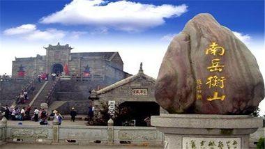 【长沙出发】南岳衡山风景名胜区、南岳大庙纯玩1日跟团游*不含景区交通-美团
