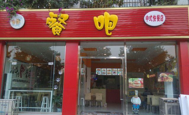 餐吧中式快餐店图片