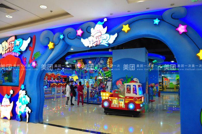 快乐星室内儿童乐园是一个集