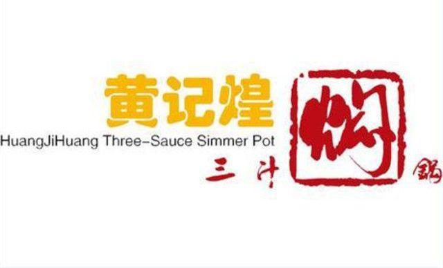 :长沙今日团购:【黄记煌】2-3人餐,提供免费WiFi