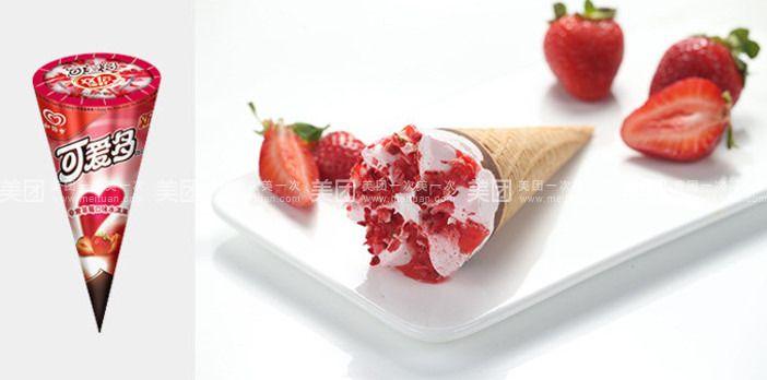 可爱多甜筒非常草莓口味冰淇淋