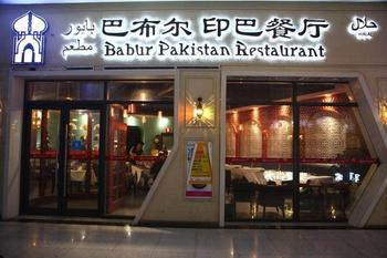 【呼和浩特】巴布尔印巴餐厅-美团