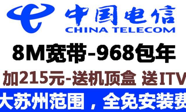 中国电信全苏州8M包年,仅售968元!价值1308元的全苏州8M包年,含8M宽带包年1次+308元安装费1次。