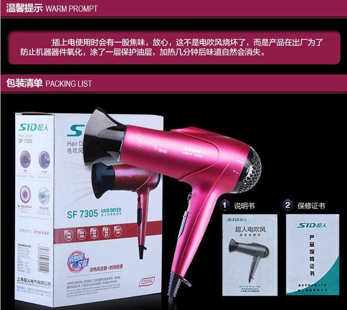 【超人时尚电吹风团购】超人电吹风sf7305团购|全国