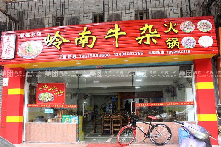 岭南牛杂火锅