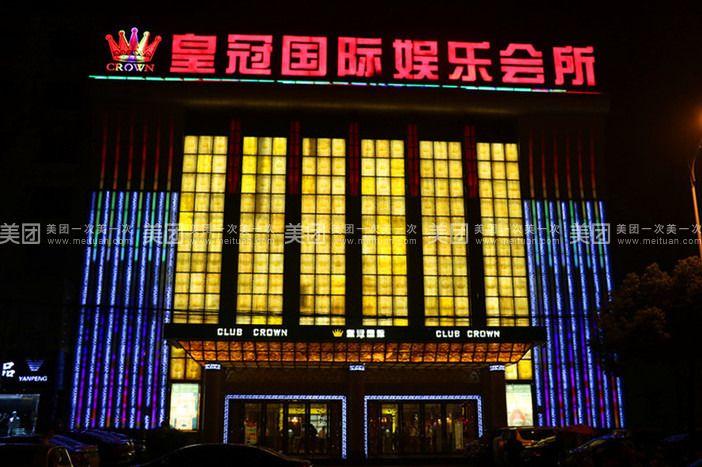 皇冠国际娱乐会所
