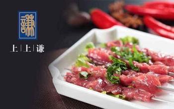 【上海】上上谦串串香火锅-美团