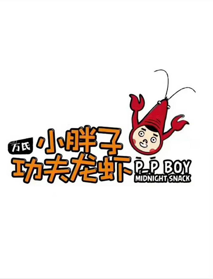 小胖子功夫龙虾猪肚鸡火锅店