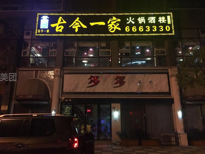 古今一家火锅酒楼怎么样_团购古今一家火锅酒楼菜品代