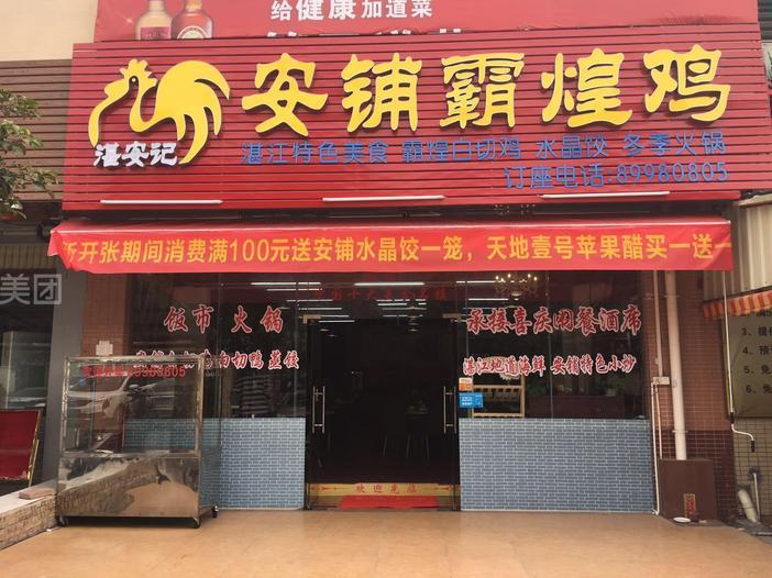 安铺霸煌鸡饭店