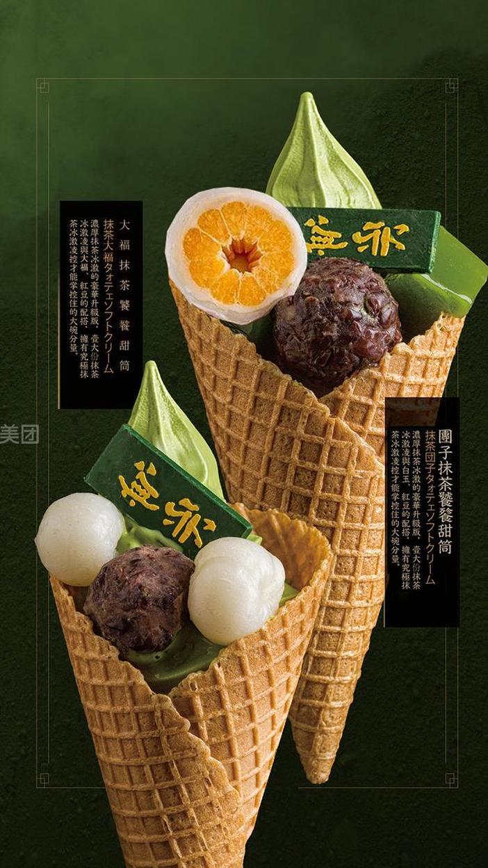 无邪日式团子_团购无邪日式甜品甜品抹茶饕餮建筑设计师工作计划