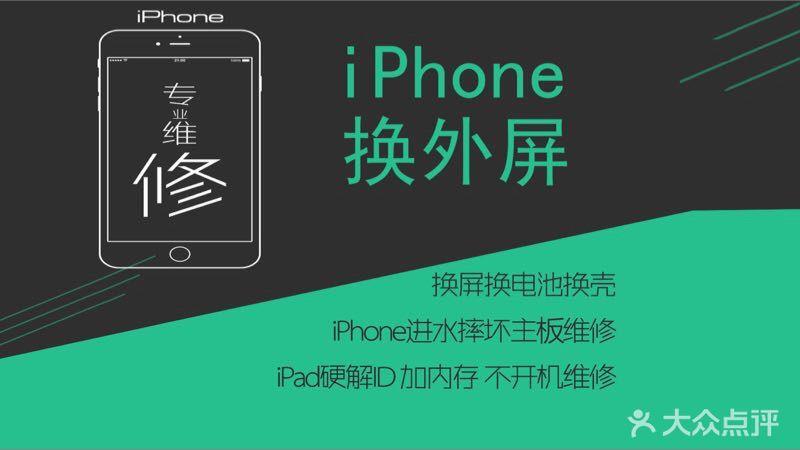 [双井] 苹果手机维修