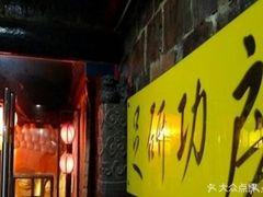 足研功房养生会馆的图片